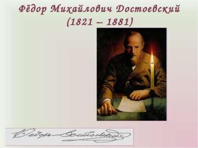 Фёдор Михайлович Достоевский (1821 – 1881)