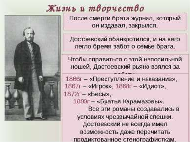Жизнь и творчество Достоевский обанкротился, и на него легло бремя забот о се...