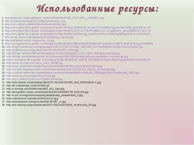 Использованные ресурсы: 1. http://www.mk.ru/upload/iblock_mk/475/df/a8/f9/DET...