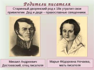 Родители писателя Марья Фёдоровна Нечаева, мать писателя Михаил Андреевич Дос...