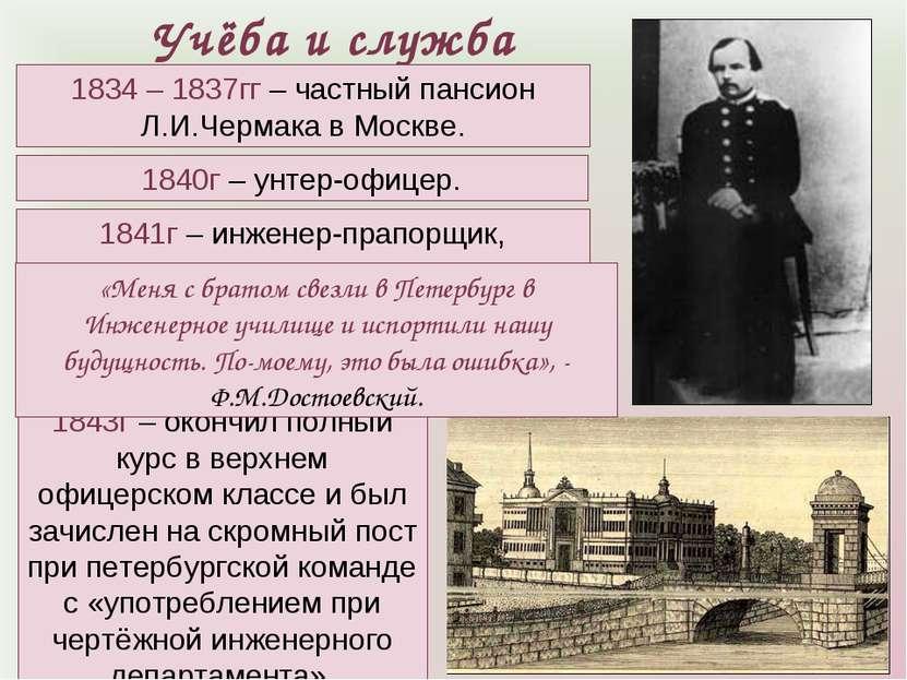 Учёба и служба 1841г – инженер-прапорщик, подпоручик. 1840г – унтер-офицер. 1...