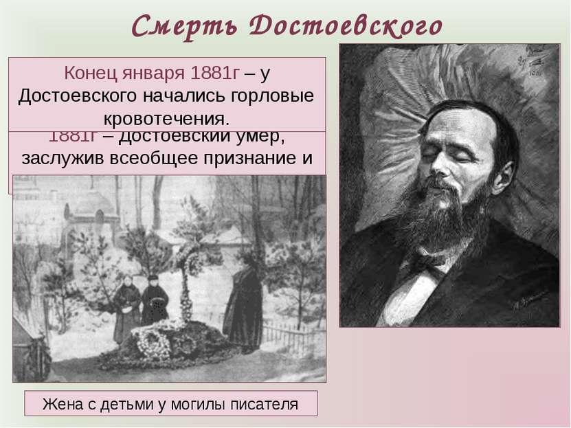 Смерть Достоевского 1881г – Достоевский умер, заслужив всеобщее признание и п...