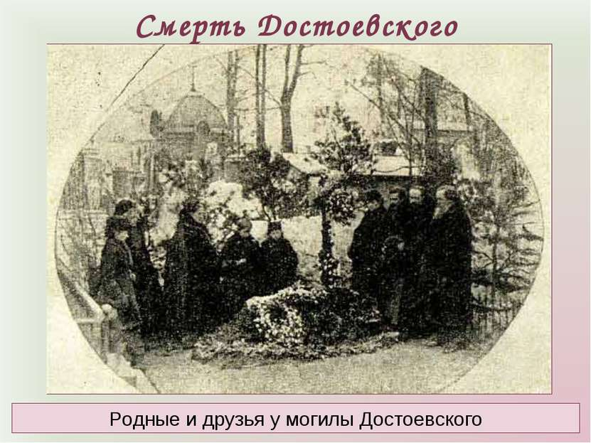 Смерть Достоевского Родные и друзья у могилы Достоевского