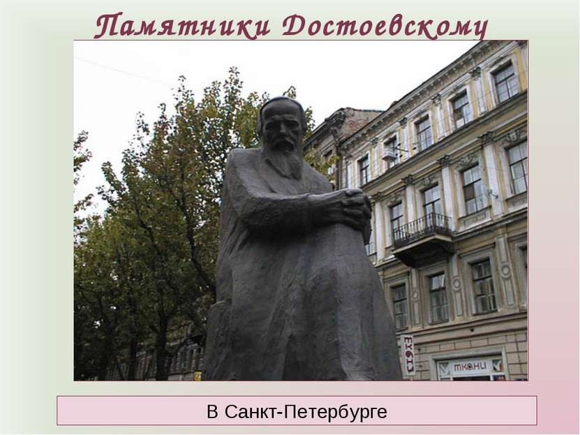 Памятники Достоевскому В Санкт-Петербурге