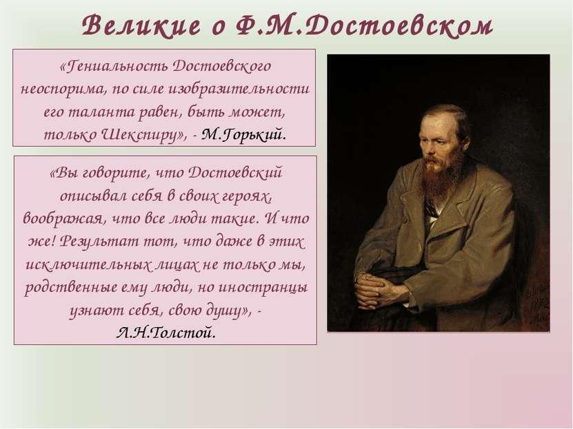 «Гениальность Достоевского неоспорима, по силе изобразительности его таланта ...