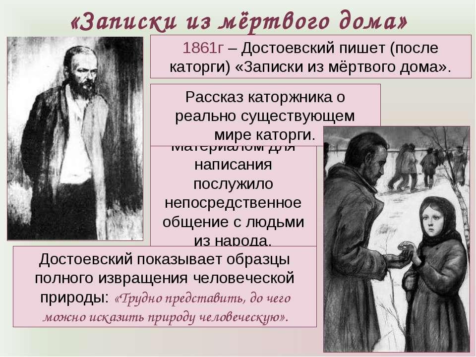 «Записки из мёртвого дома» Материалом для написания послужило непосредственно...