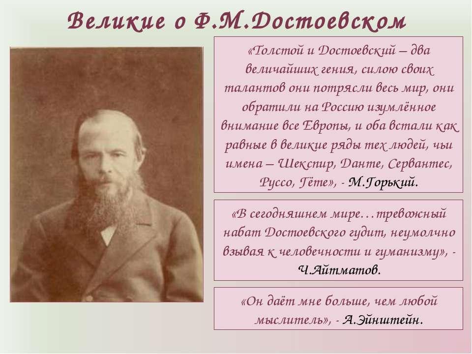 «Толстой и Достоевский – два величайших гения, силою своих талантов они потря...