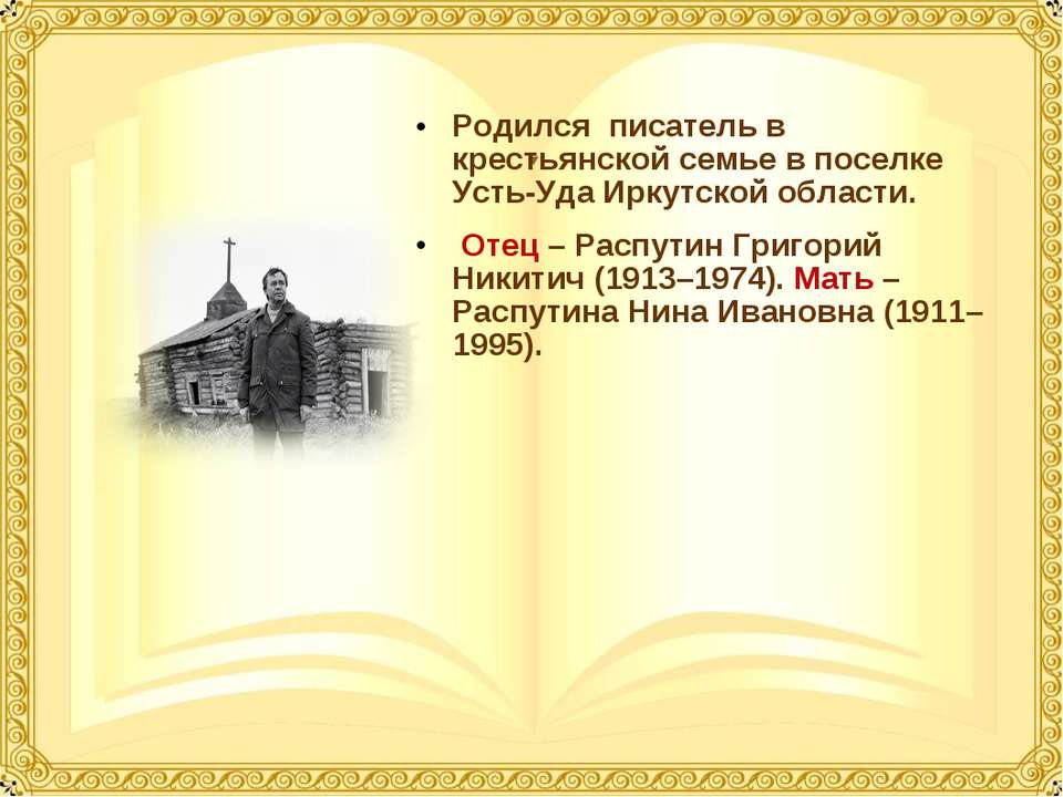 Родился писатель в крестьянской семье в поселке Усть-Уда Иркутской области. О...