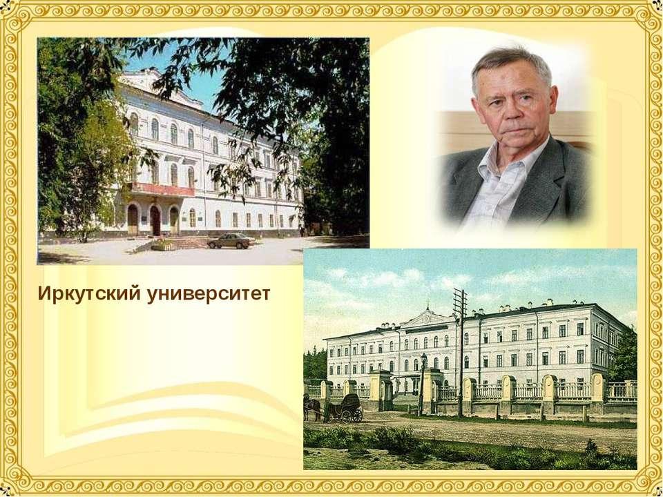 Иркутский университет