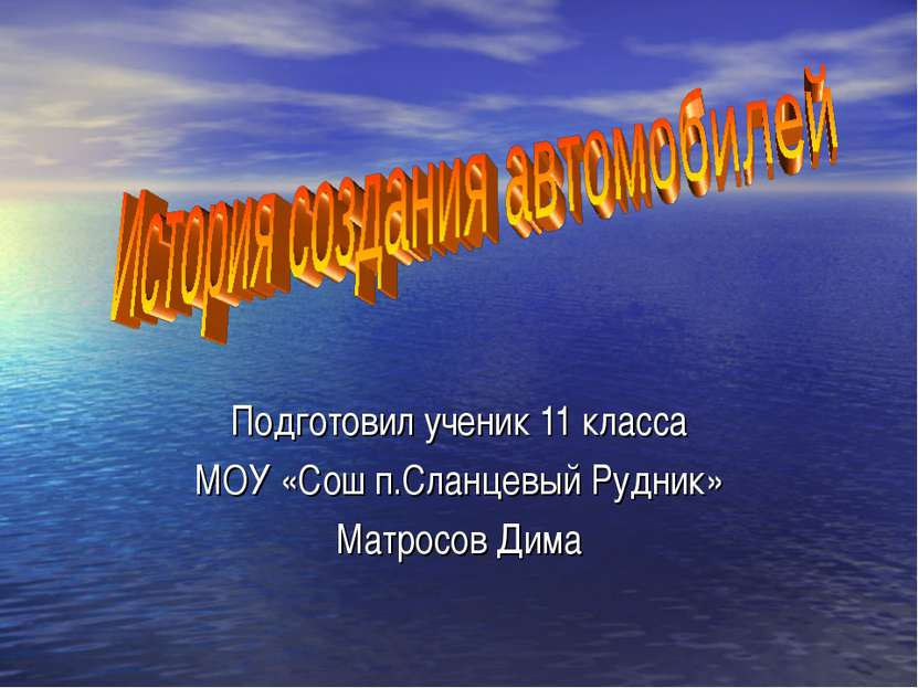 Подготовил ученик 11 класса МОУ «Сош п.Сланцевый Рудник» Матросов Дима