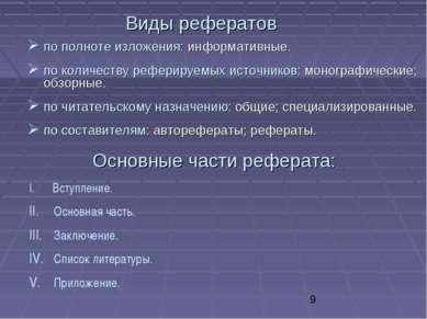 Виды рефератов по полноте изложения: информативные. по количеству реферируемы...