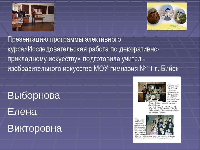 Презентацию программы элективного курса«Исследовательская работа по декоратив...
