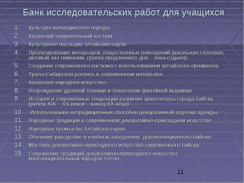 Банк исследовательских работ для учащихся Культура кумандинского народа. Каза...