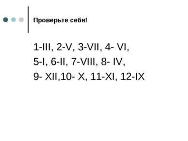 Проверьте себя! 1-III, 2-V, 3-VII, 4- VI, 5-I, 6-II, 7-VIII, 8- IV, 9- XII,10...
