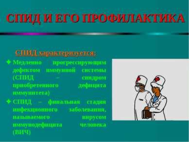 СПИД И ЕГО ПРОФИЛАКТИКА СПИД характеризуется: Медленно прогрессирующим дефект...