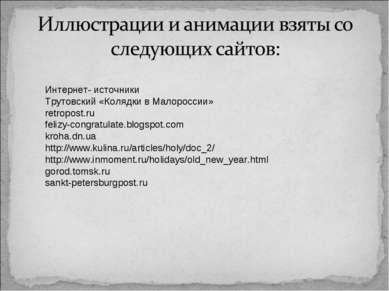 Интернет- источники Трутовский «Колядки в Малороссии» retropost.ru felizy-con...