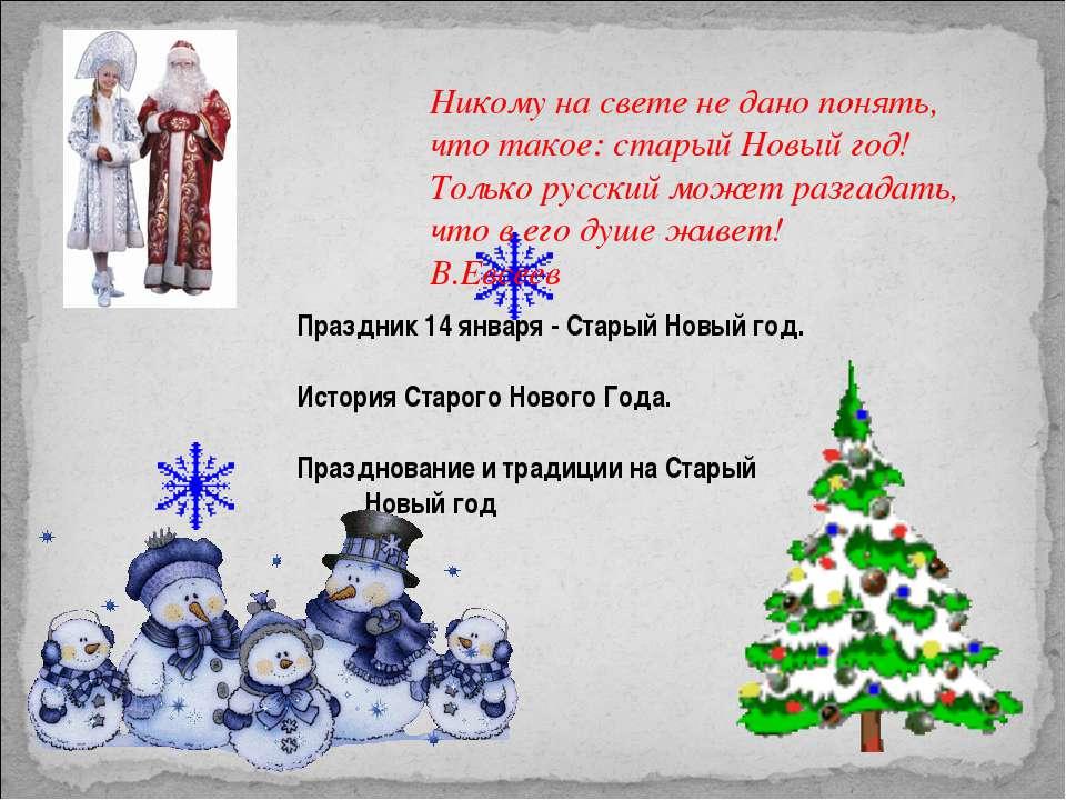 Праздник 14 января - Старый Новый год. История Старого Нового Года. Празднова...