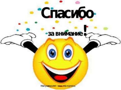 Спасибо за внимание! Мой университет - www. moi-mummi.ru