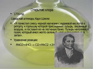 Открытие хлора 1774 год Шведский аптекарь Карл Шееле: «Я поместил смесь черно...