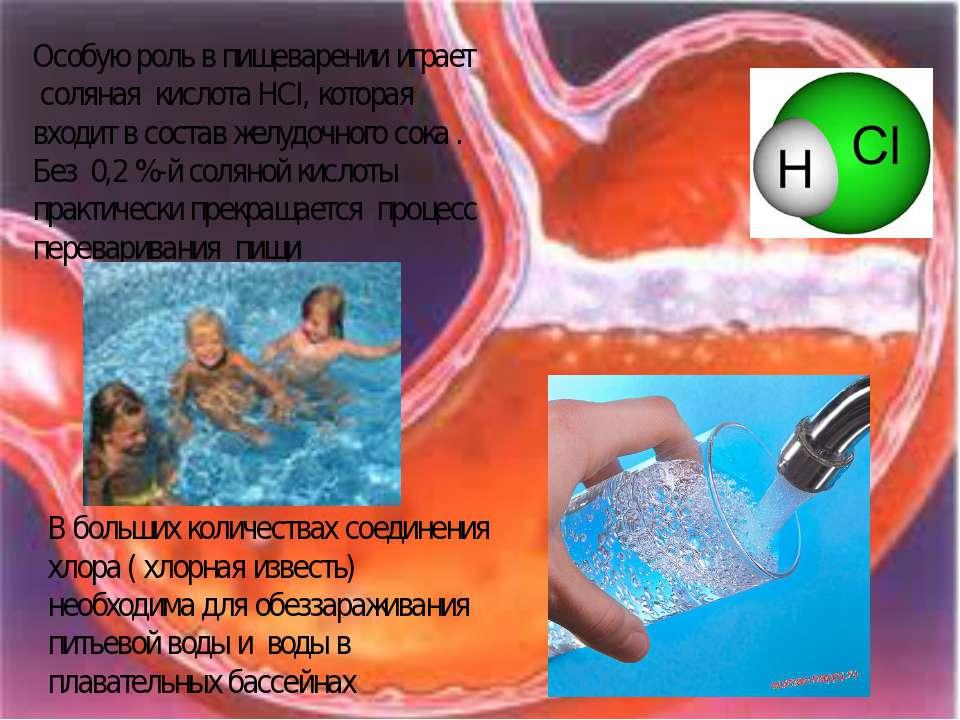 Особую роль в пищеварении играет соляная кислота HCI, которая входит в состав...