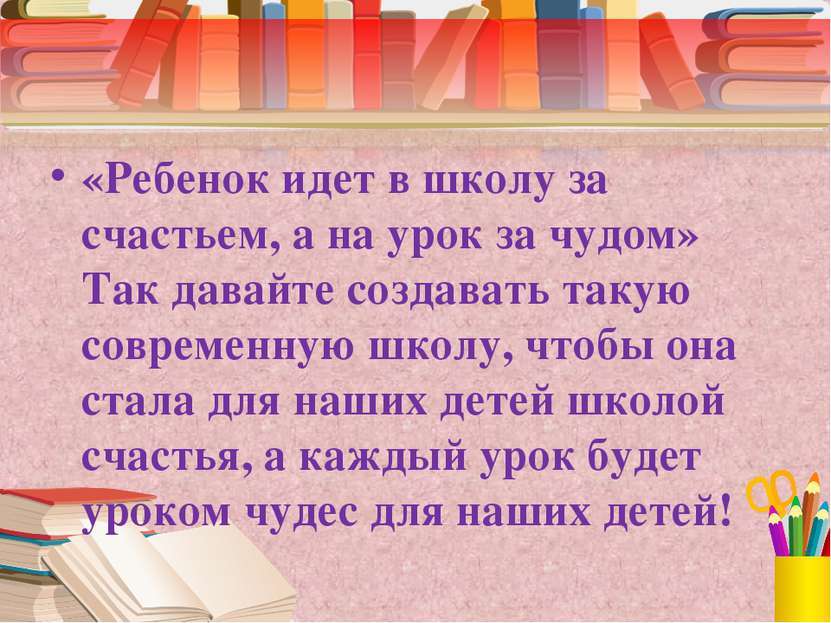 «Ребенок идет в школу за счастьем, а на урок за чудом» Так давайте создавать ...