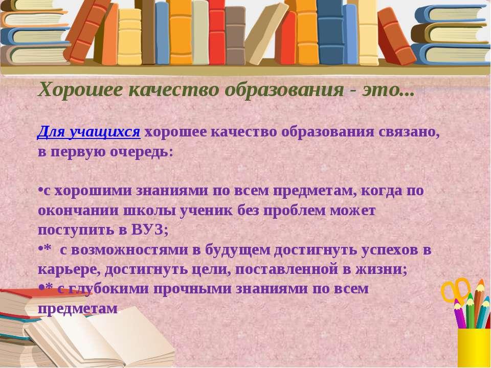 Хорошее качество образования - это... Для учащихся хорошее качество образован...