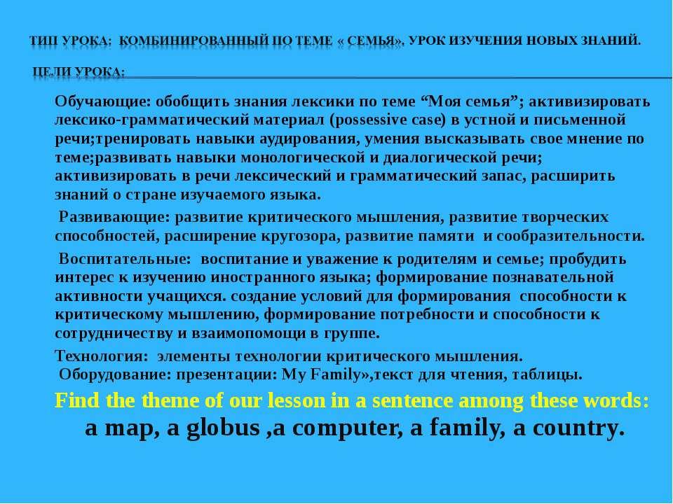 """Обучающие: обобщить знания лексики по теме """"Моя семья""""; активизировать лексик..."""
