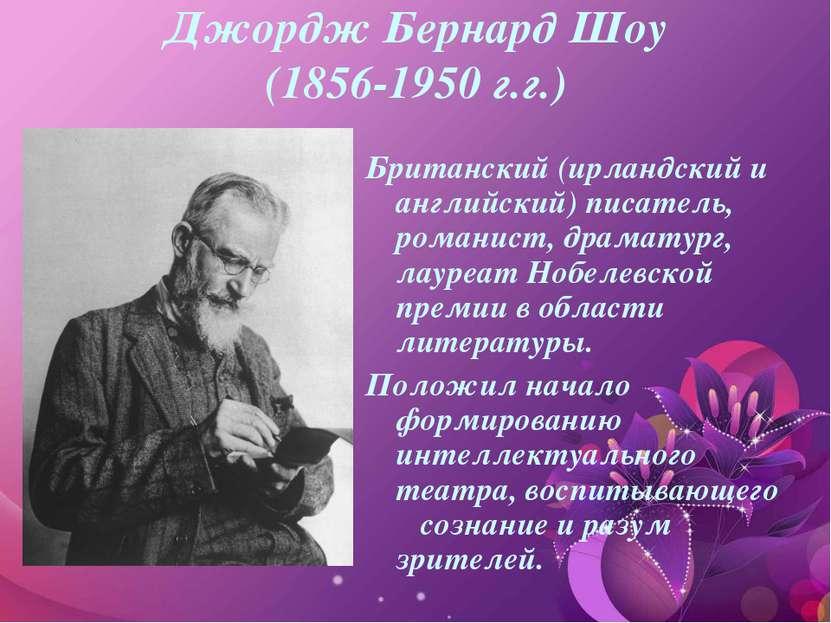 Джордж Бернард Шоу (1856-1950 г.г.) Британский (ирландский и английский) писа...
