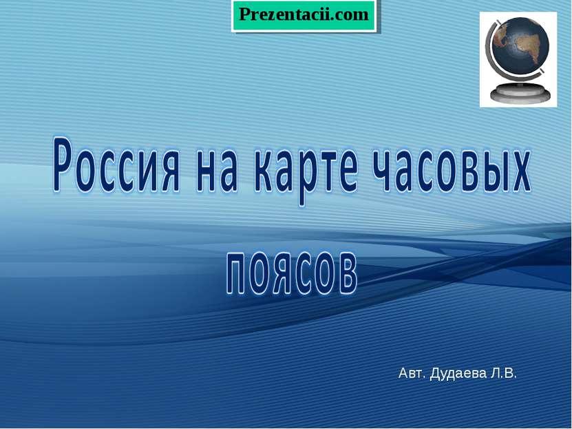 Авт. Дудаева Л.В. Prezentacii.com