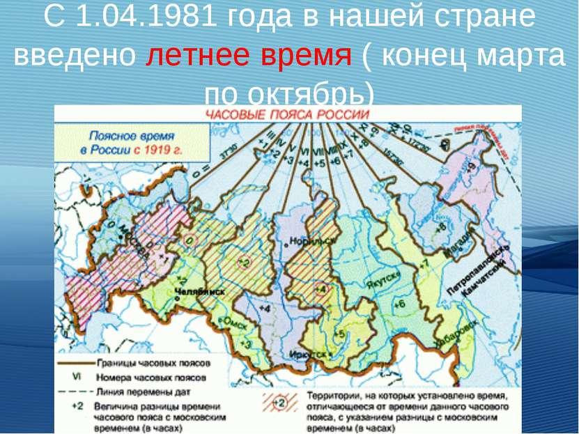 С 1.04.1981 года в нашей стране введено летнее время ( конец марта по октябрь)