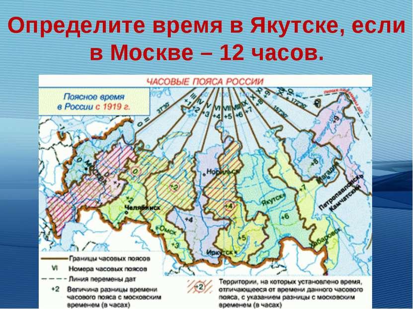 Определите время в Якутске, если в Москве – 12 часов.