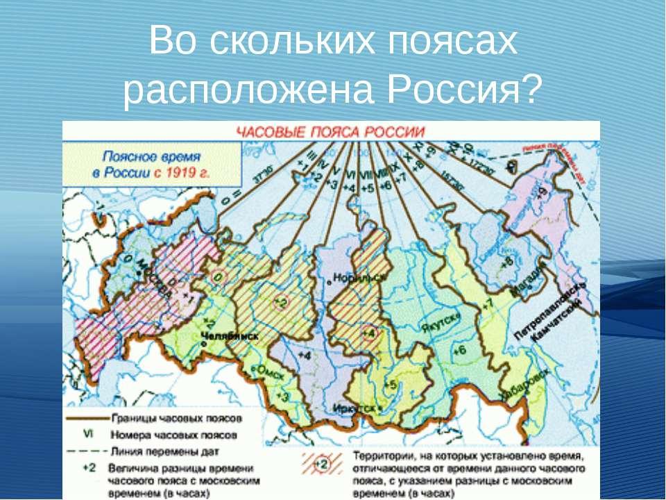 Во скольких поясах расположена Россия?