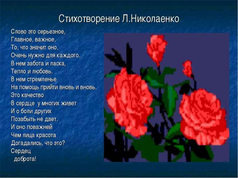 Стихотворение Л.Николаенко Слово это серьезное, Главное, важное, То, что знач...