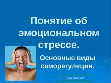 Понятие об эмоциональном стрессе. Основные виды саморегуляции.