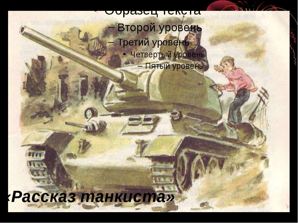 «Рассказ танкиста»