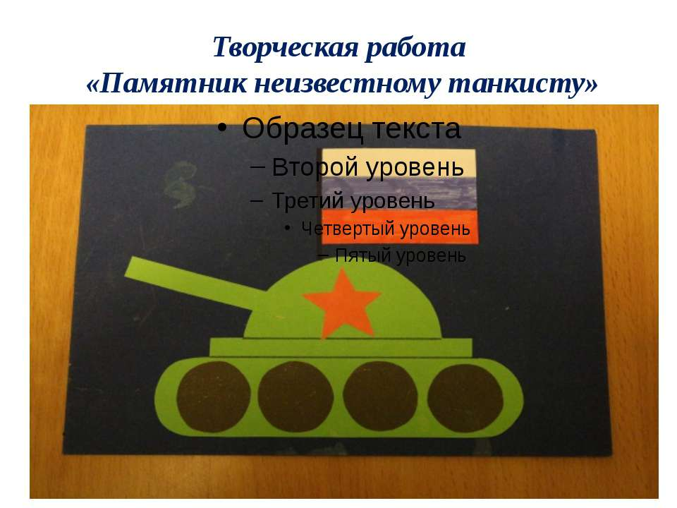 Творческая работа «Памятник неизвестному танкисту»
