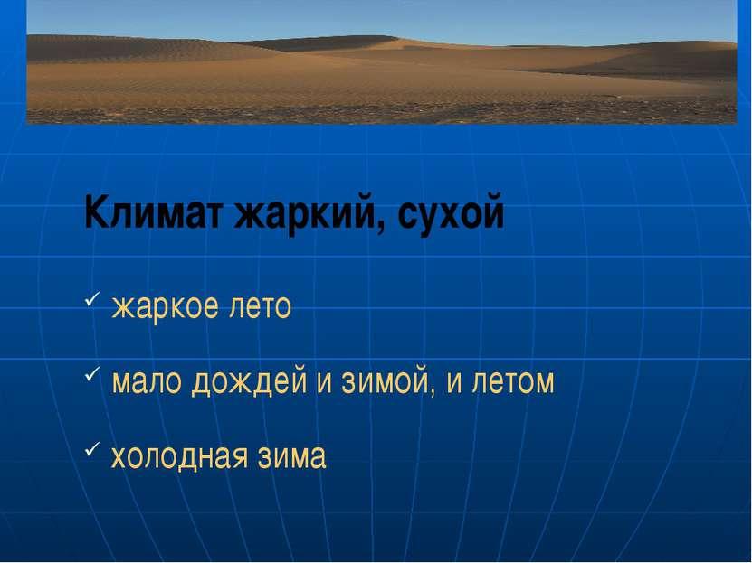 Климат жаркий, сухой жаркое лето мало дождей и зимой, и летом холодная зима Н...