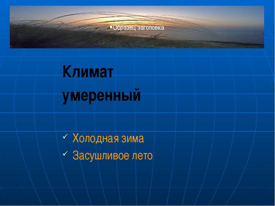 Климат умеренный Холодная зима Засушливое лето Однако в степи нет деревьев, т...