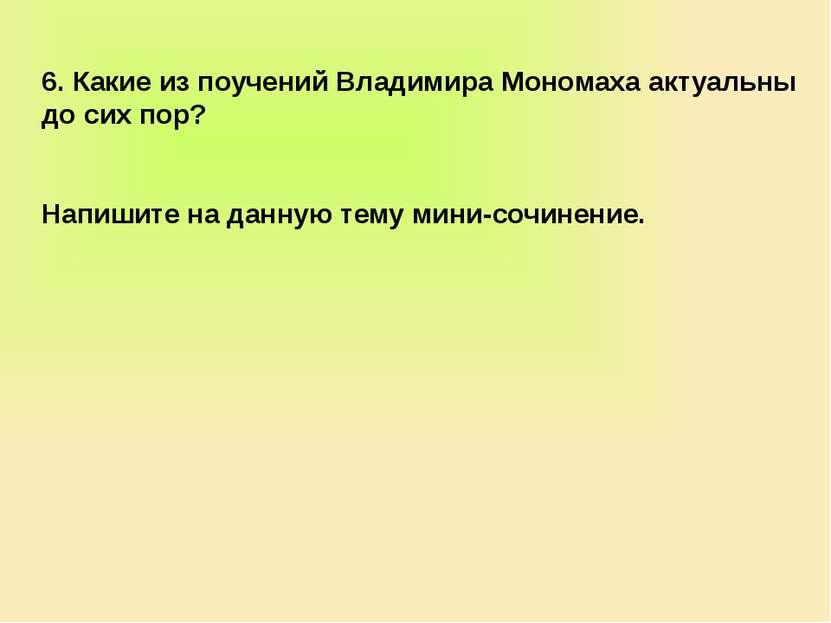 6. Какие из поучений Владимира Мономаха актуальны до сих пор? Напишите на дан...