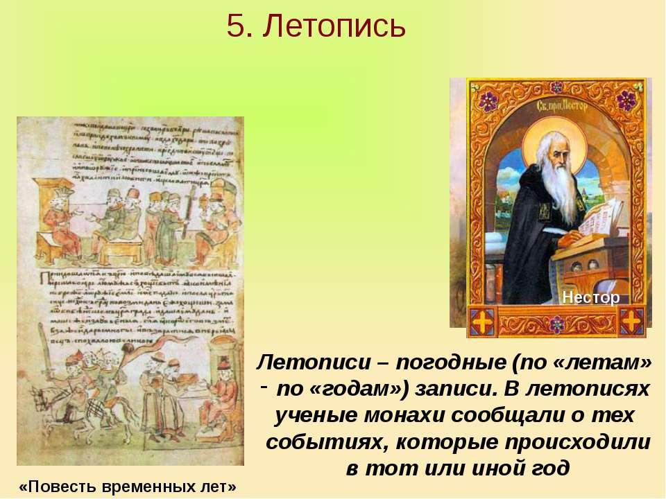 Летописи – погодные (по «летам» по «годам») записи. В летописях ученые монахи...