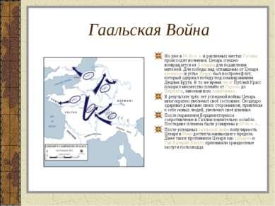 Гаальская Война Но уже в 56 до н. э. в различных местах Галлии происходят вол...