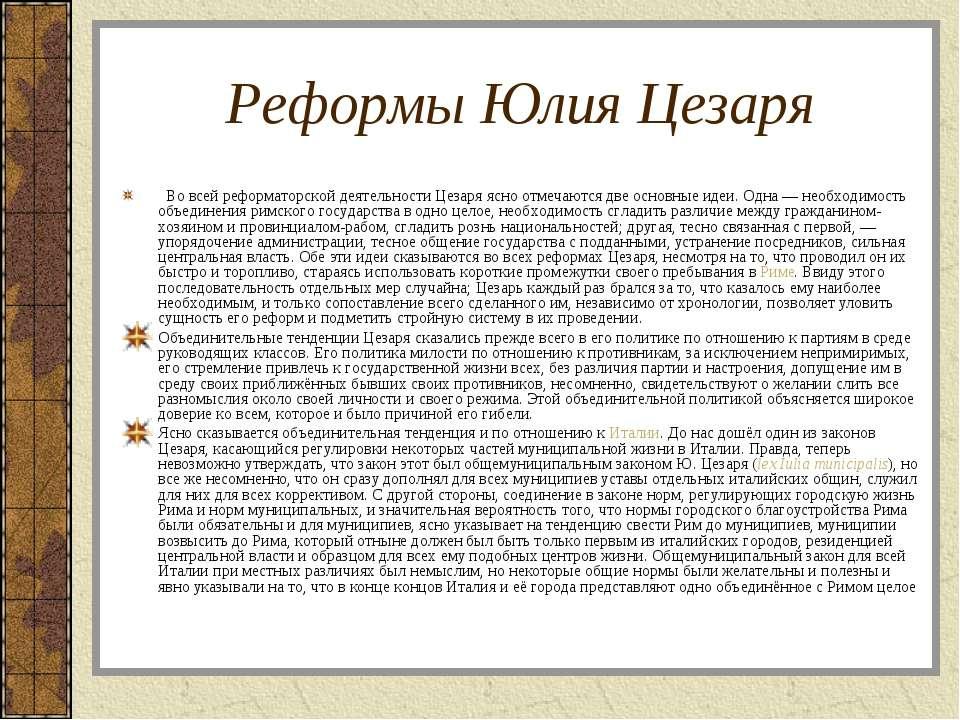 Реформы Юлия Цезаря Во всей реформаторской деятельности Цезаря ясно отмечаютс...