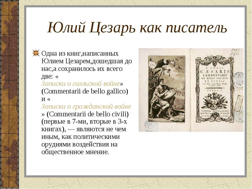 Юлий Цезарь как писатель Одна из книг,написанных Юлием Цезарем,дошедшая до на...