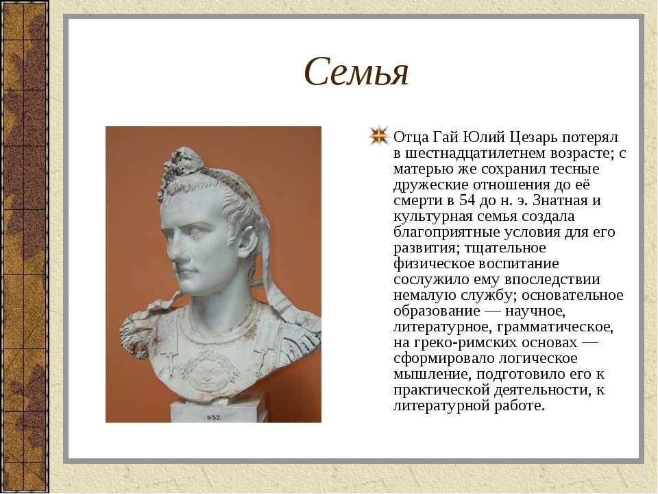 Семья Отца Гай Юлий Цезарь потерял в шестнадцатилетнем возрасте; с матерью же...