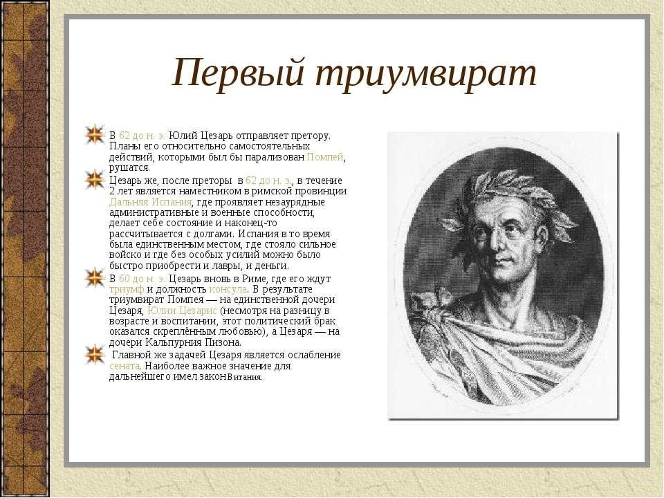 Первый триумвират В 62 до н. э. Юлий Цезарь отправляет претору. Планы его отн...