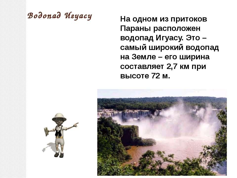 Водопад Игуасу Игуасу ниспадает двумя главными каскадами, но всего водопадов ...