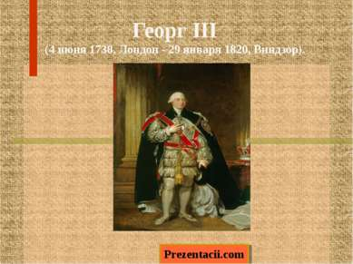 Георг III (4 июня 1738, Лондон - 29 января 1820, Виндзор).