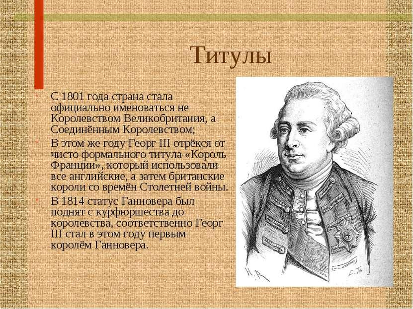 Титулы С 1801 года страна стала официально именоваться не Королевством Велико...
