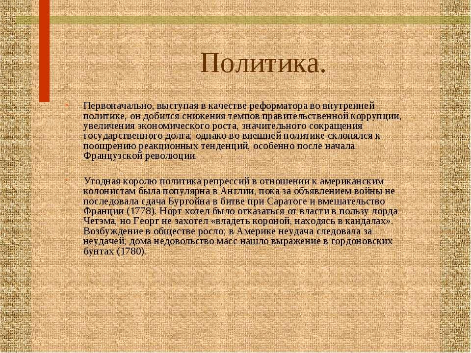 Политика. Первоначально, выступая в качестве реформатора во внутренней полити...