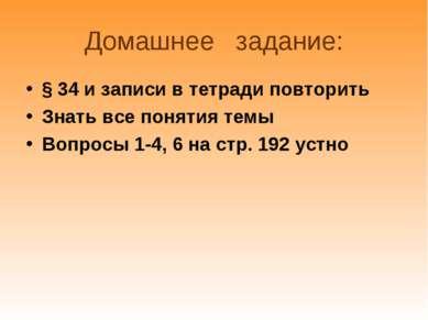 Домашнее задание: § 34 и записи в тетради повторить Знать все понятия темы Во...